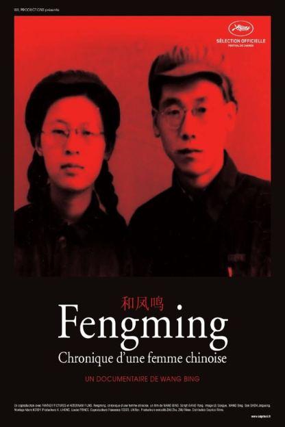 wang bing affiche 8